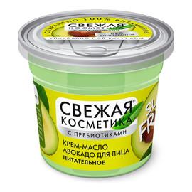 Krem-masło do twarzy odżywcze awokado