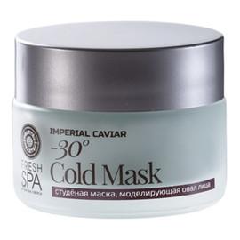Imperial Caviar Zimna maska modelująca do twarzy