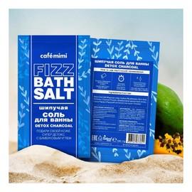 Musująca sól do kąpieli z węglem Detox Charcoal