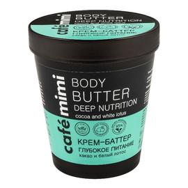 Krem–masło do ciała Głębokie odżywienie